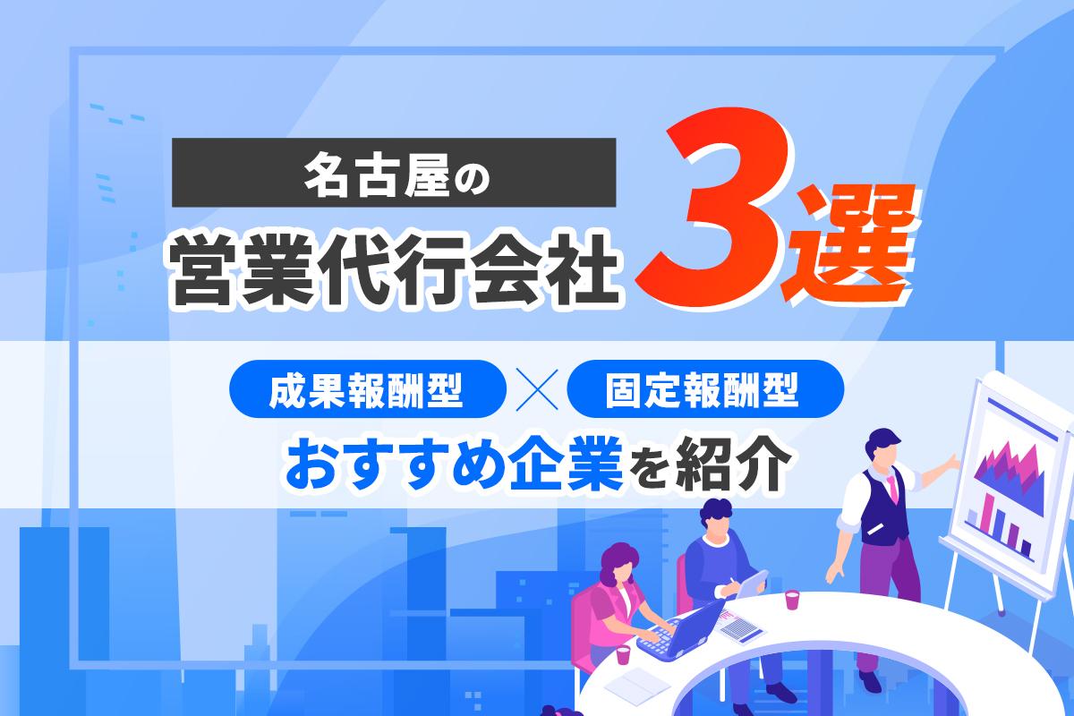 名古屋の営業代行会社3選!成果報酬型と固定報酬型のおすすめ企業を紹介
