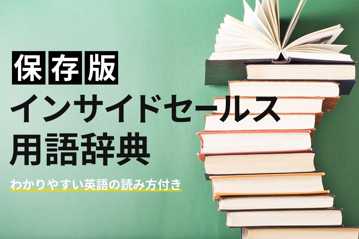 【保存版】インサイドセールス用語辞典|わかりやすい英語の読み方付き