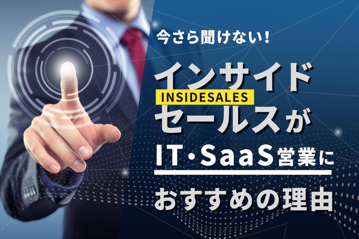 今さら聞けない!インサイドセールスがIT・SaaS営業におすすめの理由を解説