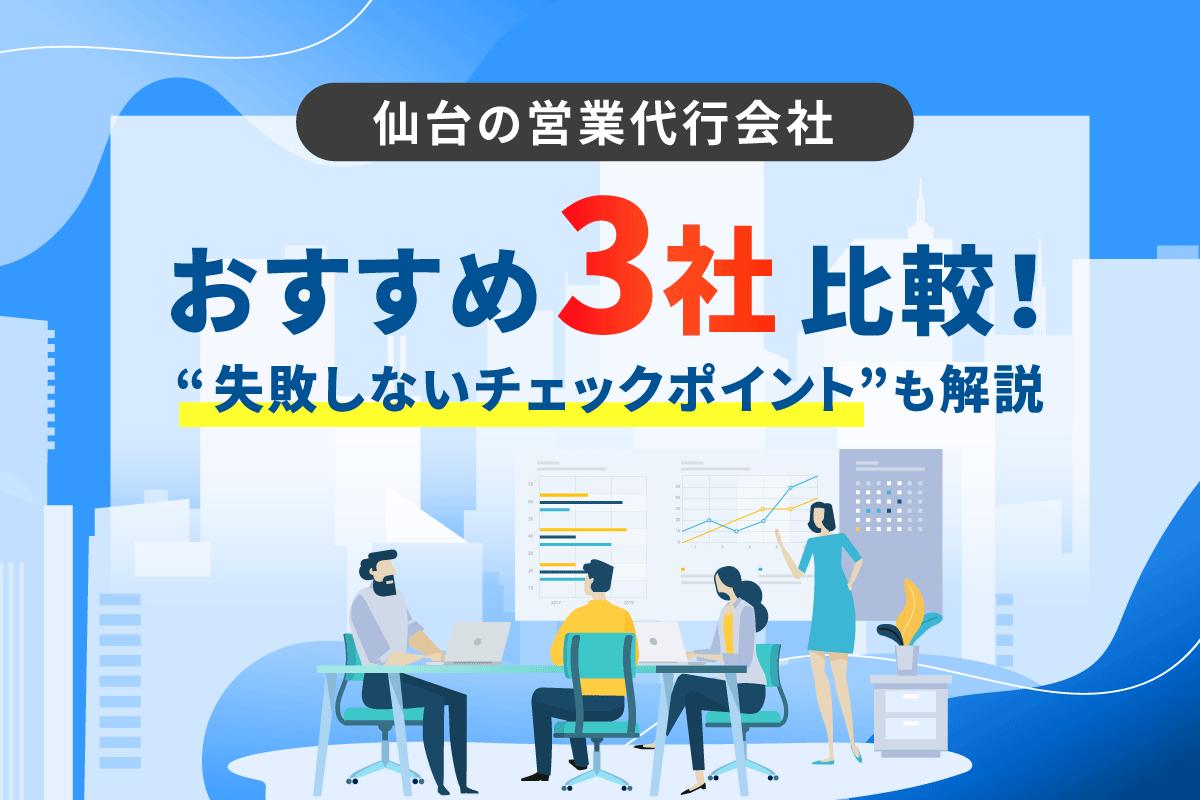 仙台の営業代行会社おすすめ3社比較!失敗しないチェックポイントも解説