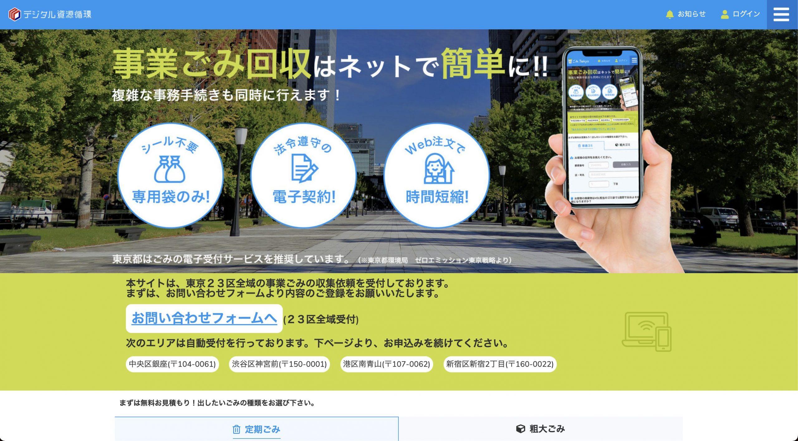 ごみ.tokyo サイト画像