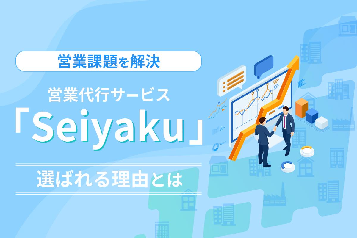 営業代行サービス「Seiyaku」が営業課題を解決|選ばれる理由とは