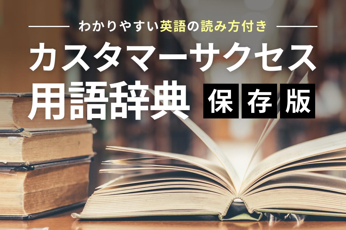 カスタマーサクセス用語集|英語の表記つきでわかりやすく紹介