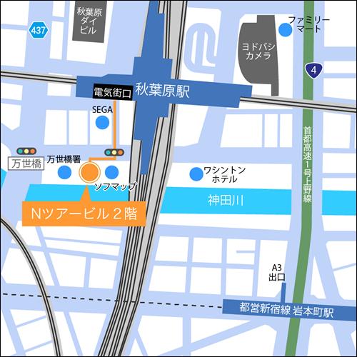 秋葉原支店 登録会場
