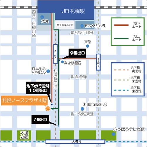札幌登録会場